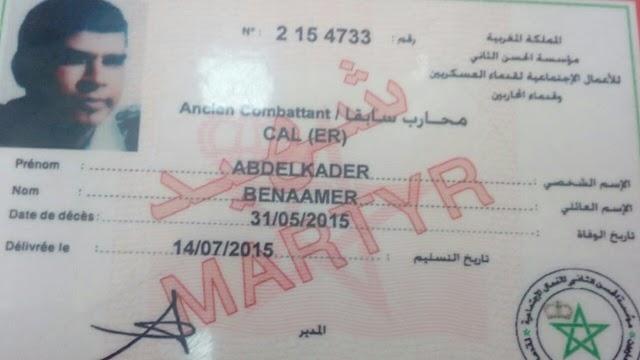 اسماء لا تنسى/ الشهيد عبد القادر بن عامر شهيد القوات المسلحة الملكية وشهيد حرب الصحراء المغربية