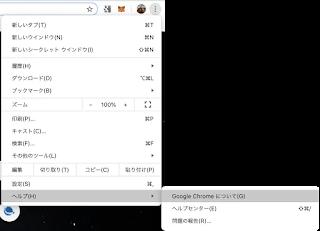 Chromeバージョン確認メニュー画面