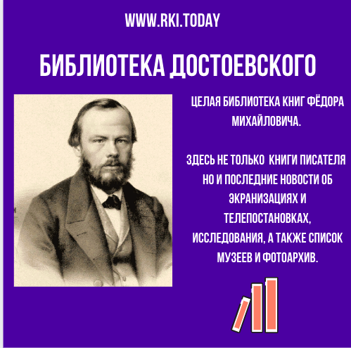 книги достоевского скачать бесплатно