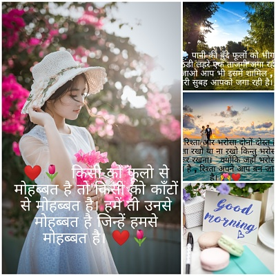Good Morning Shayari, हिंदी Good morning quotes in  2020