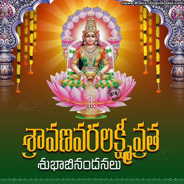 Latest best online goddess lakshmi hd wallpapers with varalakshmi vratam quotes greetings in Telugu 2016 varalakshmi vratam wishes quotes greetings in Telugu Facebook status goddess lakshmi hd wallpapers Varalakshmi vratam information in telugu