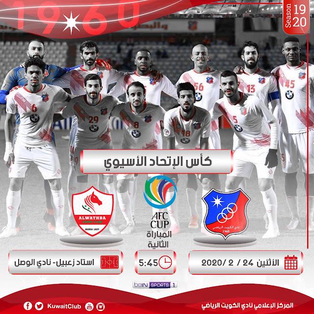 موعد مباراة الكويت الكويتي والوثبة السوري في كاس الاتحاد الاسيوي بتاريخ 24-2-2020