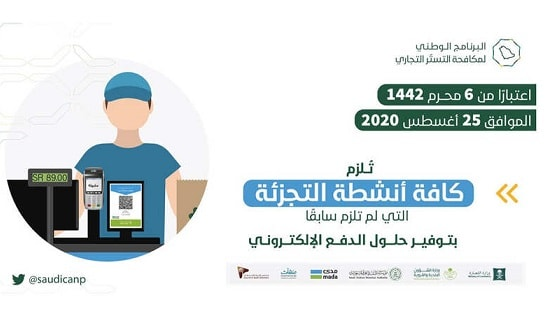 Retail Activities are required to provide electronic Payments by 25th August - Saudi-Expatriates.com