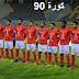 الدوري المصري ,مباريات اليوم الثلاثاء الدوري المصري ولقاء تحديد المصير للاهلي .