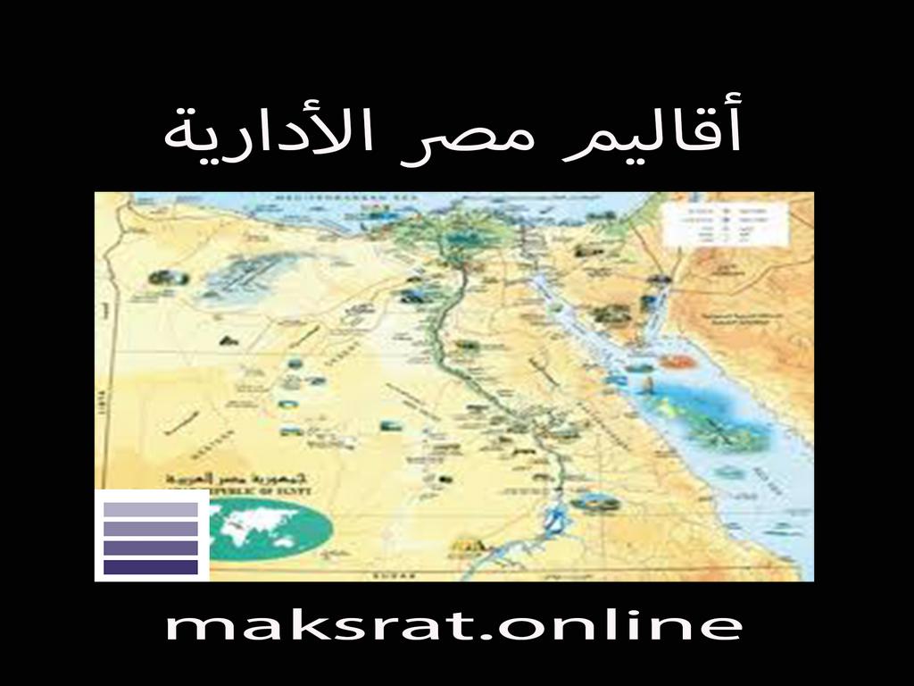 أقاليم مصر
