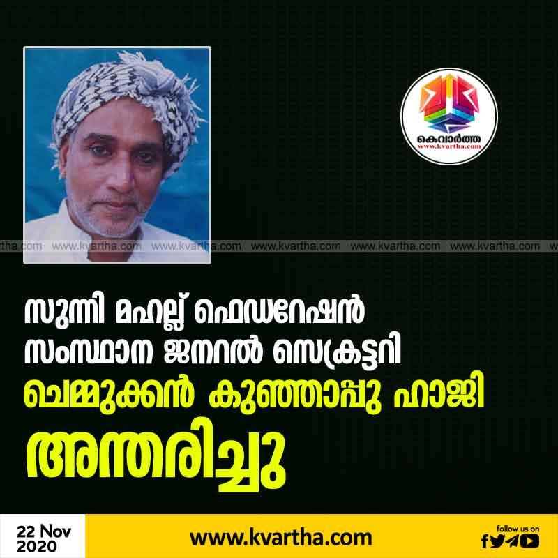 Sunni Mahal Federation state general secretary Chemmukan Kunjappu Haji passed away