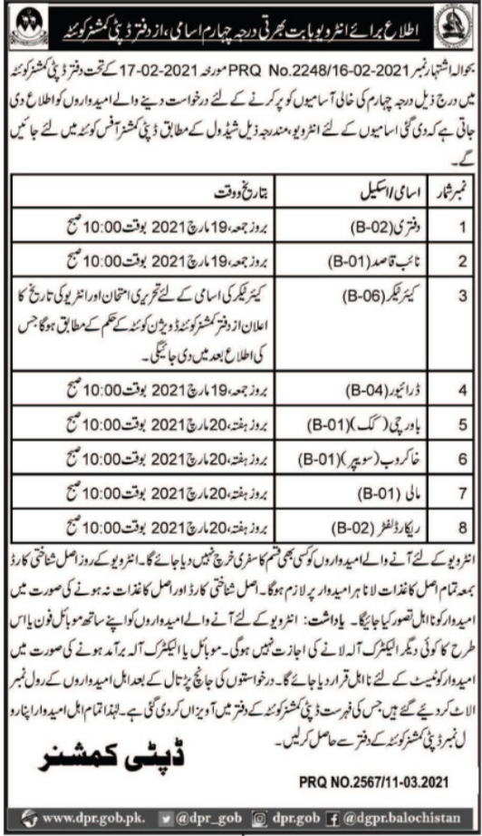 Deputy Commissioner District Office Jobs 2021 in Quetta Balochistan