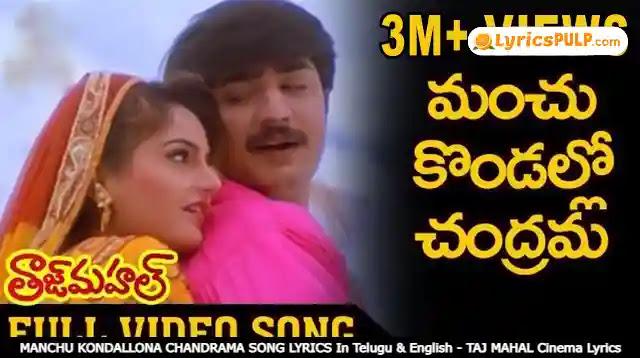 MANCHU KONDALLONA CHANDRAMA SONG LYRICS In Telugu & English - TAJ MAHAL Cinema Lyrics