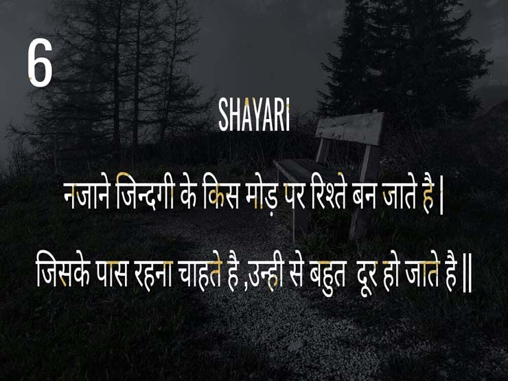 Best Sad Shayari In Hindi, New Sad Shayari, सैड शायरी | 2019 |
