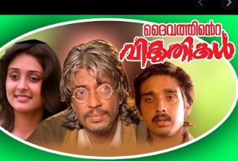 Irulin mahanidrayil lyrics malayalam