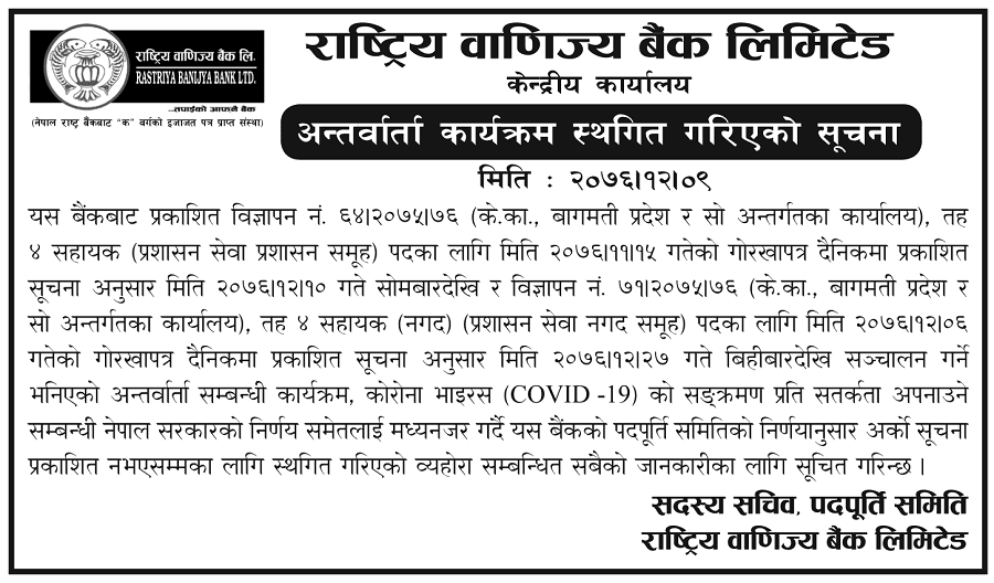 Rastriya Banijya Bank Postponement of Interview Notice