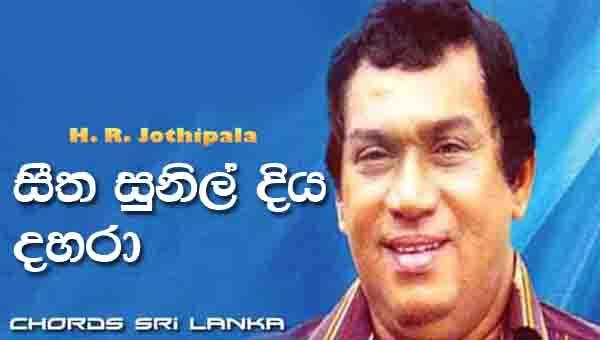 Seetha Sunil Diya Dahara Chords, H R Jothipala Songs, Seetha Sunil Diya Dahara Song Chords, H R Jothipala Songs Chords, Sinhala Song Chords,