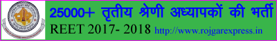 REET 2017-18 25,000 TEACHER VACANCY, RAJASTHAN