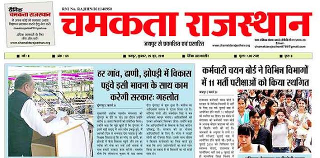 दैनिक चमकता राजस्थान 26 जून 2019 ई-न्यूज़ पेपर