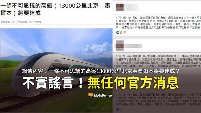 北京 墨爾本 高鐵 謠言 影片