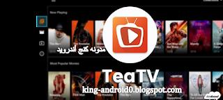 https://king-android0.blogspot.com/2019/10/teatv.html