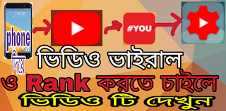 Tag in video for viral and channel  Rank by Android, Tutorial bangla