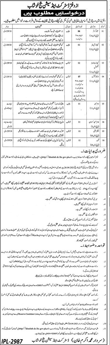 District and Session Courts Khushab Jobs Advertisement 2021