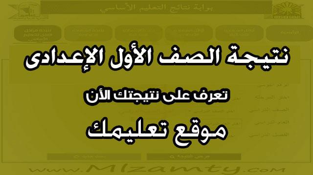 نتيجه الصف الأول الإعدادى محافظه القاهرة والفيوم والقليوبية برقم الجلوس الترم الثانى 2020