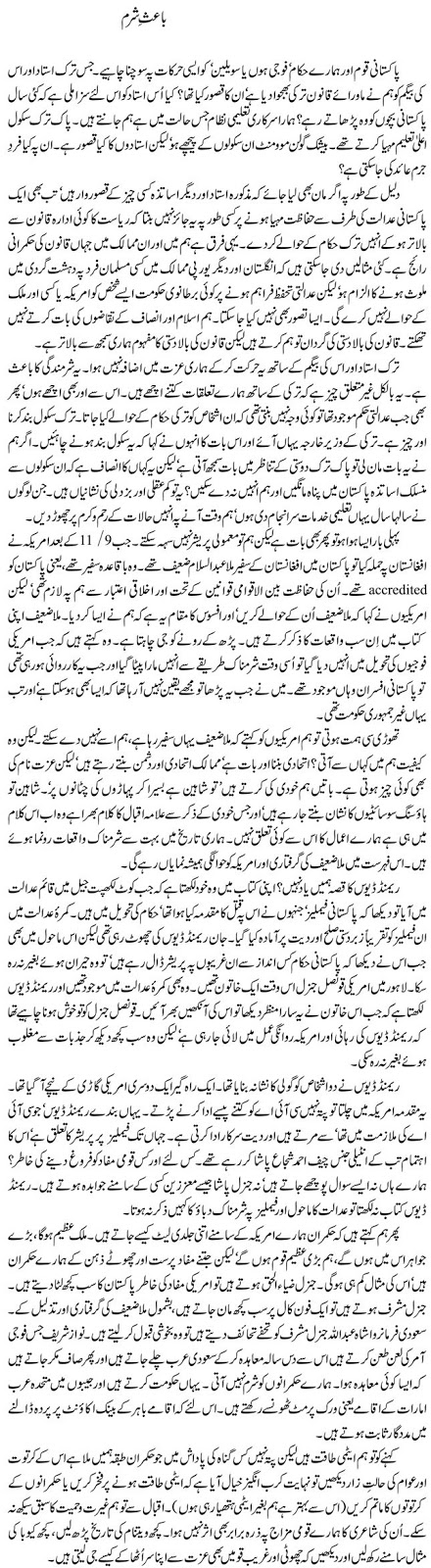 essay on pakistan government