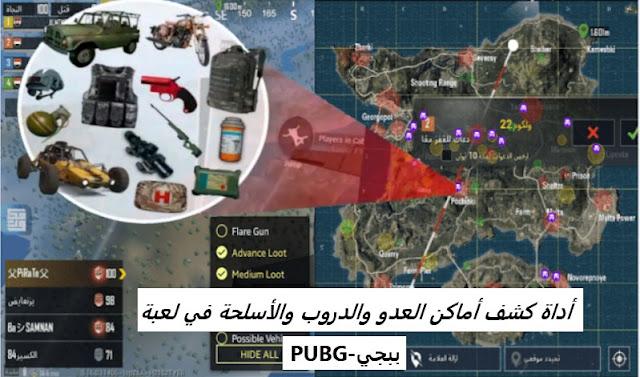 أداة لكشف أماكن العدو والدروب و الأسلحة في لعبة ببجي موبايل PUBG Mobile