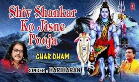 शिवशंकर को जिसने पूजा Shiv Shankar Ko Jisne Pooja Lyrics - Hariharan