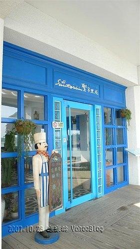 愛琴海海岸咖啡廳|原聖多里尼海岸咖啡廳|桃園永安漁港景觀餐廳