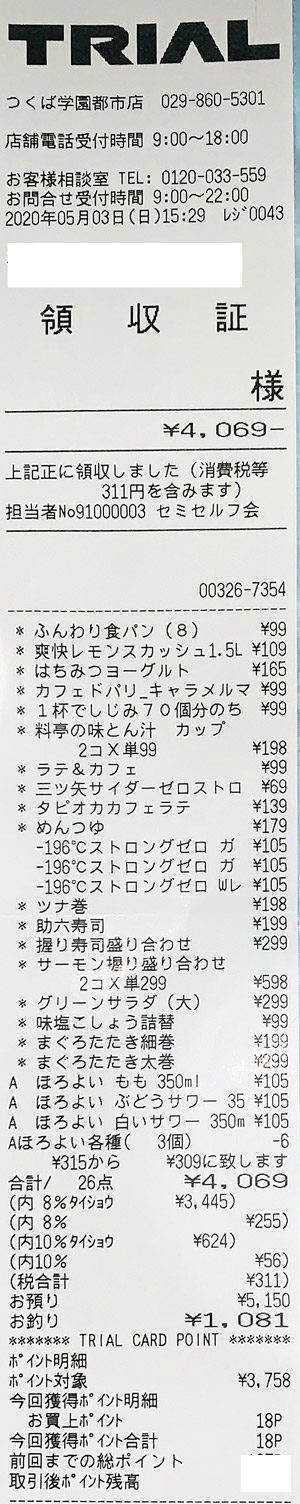 TRIAL トライアル つくば学園都市店 2020/5/3 のレシート