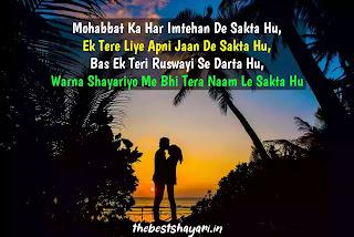 romantic love shayari pic