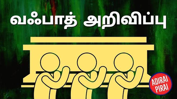 வஃபாத் அறிவிப்பு: சி.எம்.பி லேனை சேர்ந்த பஷீரா