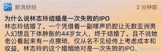 Sina Finance apologizes for Lin Chi-ling article