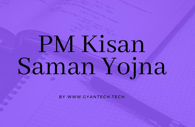 PM Kisan Saman Yojna