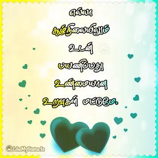 True Relation Tamil quote