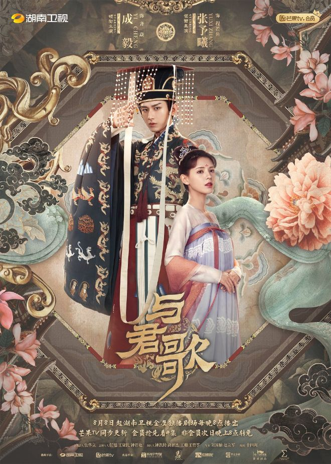 Dream of Chang'an Poster