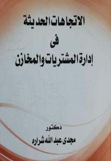 تحميل كتاب الإتجاهات الحديثة في إدارة المشتريات والمخازن pdf د. مجدي عبد ألله شراره، مجلتك الإقتصادية