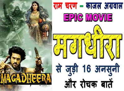Magadheera Trivia in Hindi