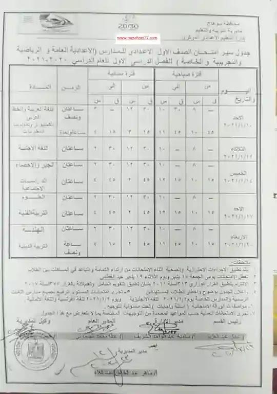 جدول امتحانات محافظة سوهاج ترم اول 2021 الصف الاول الاعدادى