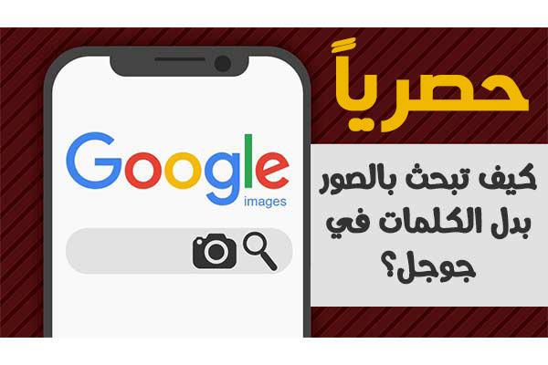 كيفية البحث بالصور,البحث بالصور من الحاسوب,برنامج البحث بالصور,البحث بالصور للهاتف,البحث بالصور فى جوجل,البحث بالصور فى google,البحث بالصور للكمبيوتر,البحث باستخدام الصور,البحث بالصور عن طريق الموبايل,بدل النص,البحث بواسطة الصور