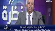 برنانمج نظرة حلقة يوم الخميس 13-7-2017 مع حمدى رزق