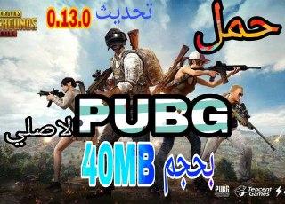 تحميل لعبة PUBG ببجي للاجهزة الاندرويد مضغوط بحجم 40mb