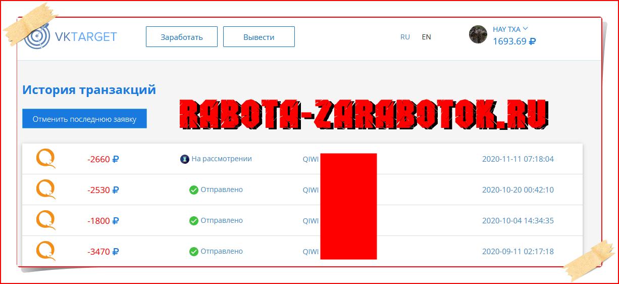 О заработке на vktarget.ru