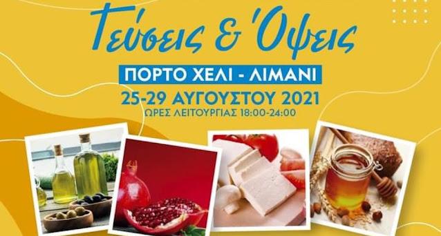 """""""Γεύσεις και Όψεις"""" στο Πόρτο Χέλι 25 έως 29 Αυγούστου"""