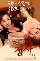 An Affair Two Sisters (2017)