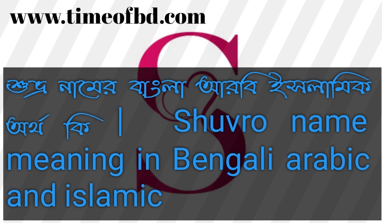 শুভ্র নামের অর্থ কি, শুভ্র নামের বাংলা অর্থ কি, শুভ্র নামের ইসলামিক অর্থ কি, Shuvro name in Bengali, শুভ্র কি ইসলামিক নাম,