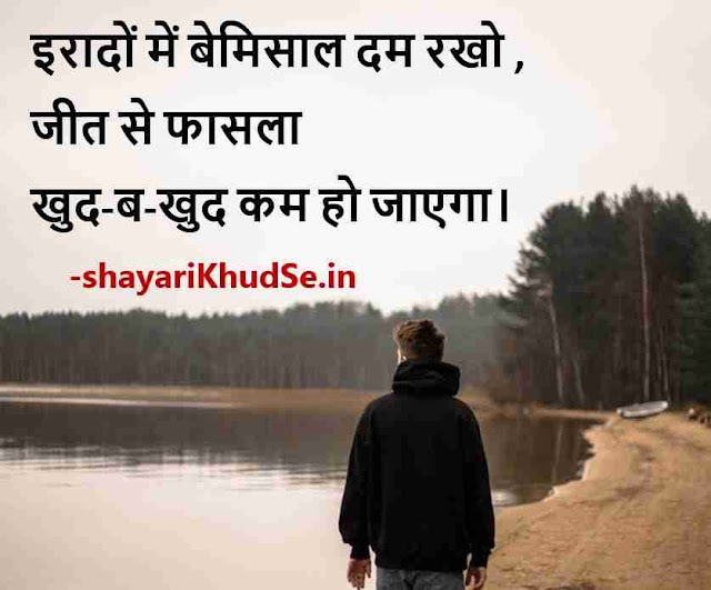 Success Quotes images, success quotes in hindi images, success quotes in hindi for students image, success inspirational quotes images