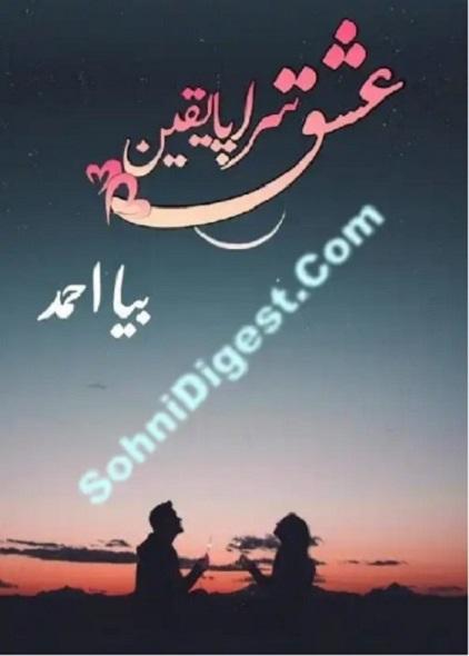 ishq-sarapa-yaqeen-novel-pdf-free-download