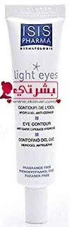Isis Pharma Light Eyes Anti Dark Circles Hydro Gel