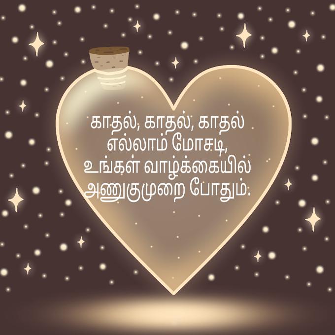 Tamil whatsapp image | new whatsapp status 2020 in tamil status