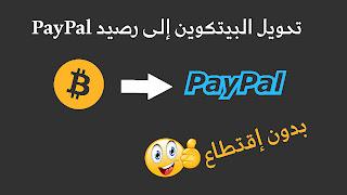 تحويل البيتكوين إلى PayPal بسهولة و دون عمولة