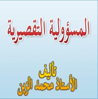 كتاب المسؤولية التقصيرية تأليف الأستاذ محمد الزين
